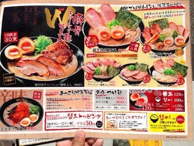 ラーメンこがね家/姫路南インター店のメニュー