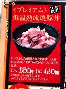 ラーメンこがね家低温熟成焼豚丼のメニュー