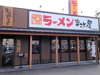 ラーメンまこと屋/加古郡播磨町店