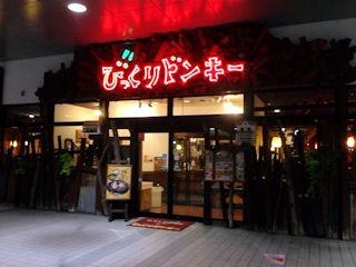 ハンバーグレストランびっくりドンキー/ジョイパーク加古川店