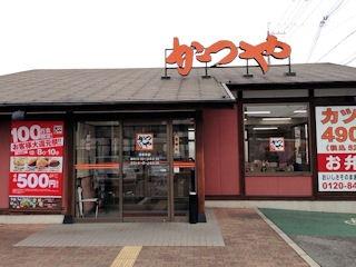 とんかつ・カツ丼チェーンのかつや/明石二見店