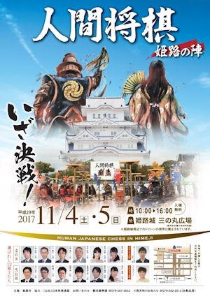 人間将棋姫路の陣2017
