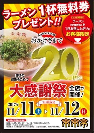 ラーメン来来亭創業20周年大感謝祭