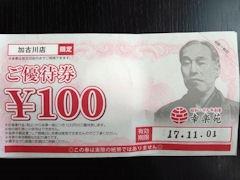 らーめん幸楽苑/加古川店ご優待券