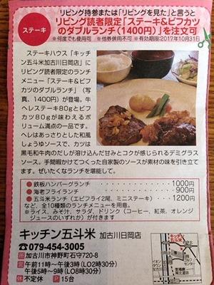 キッチン五斗米ステーキ&ビフカツのダブルランチのメニュー