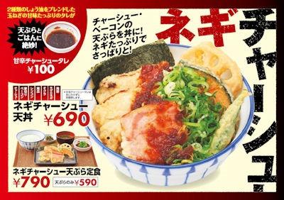 天丼・天ぷら本舗さん天ネギチャーシュー天丼のメニュー