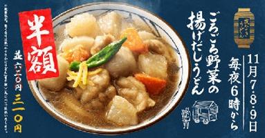 丸亀製麺夜なきうどんの日ごろごろ野菜の揚げだしうどん