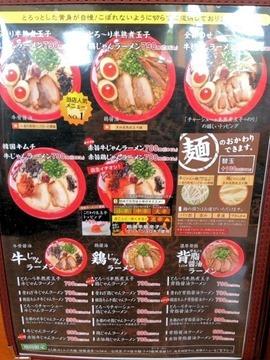 ラーメンまこと屋/加古郡播磨町店のメニュー