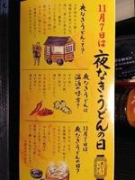 丸亀製麺夜なきうどんの日