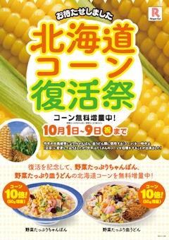 リンガーハット北海道コーン復活祭