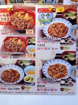 すき家/グリーンプラザべふ店のメニュー