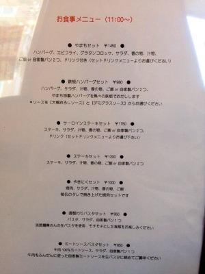 キッチン&カフェやまものお食事メニュー