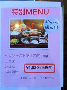ステーキM特別メニュー