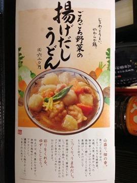 丸亀製麺ごろごろ野菜の揚げだしうどん商品案内