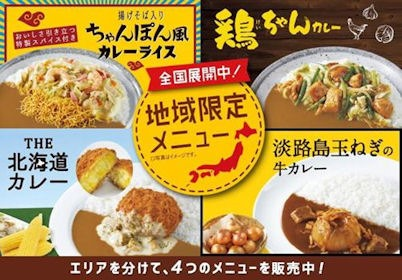 CoCo壱番屋地域限定メニュー