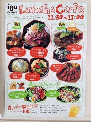 igu&peace VERANDA Lunch&Cafeメニュー