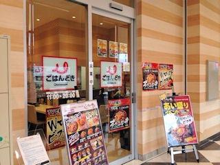 パチンコマルハン ごはんどき/加古川店