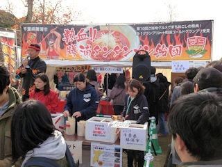 西日本B-1グランプリ熱血!!勝浦タンタンメン船団