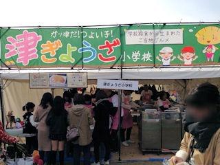 西日本B-1グランプリ津ぎょうざ小学校