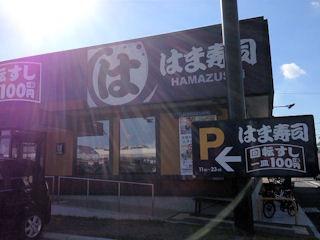 はま寿司/加古川平岡店