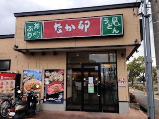 丼ぶりと京風うどんのなか卯/加古川店