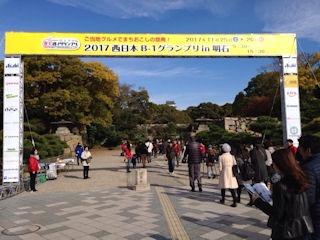 2017西日本B-1グランプリin明石