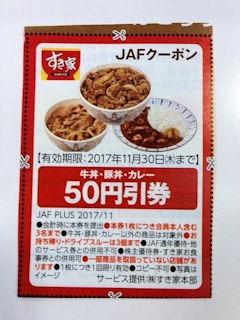 すき家JAFクーポン50円引券