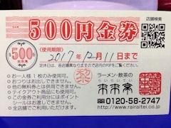 ラーメン来来亭500円金券