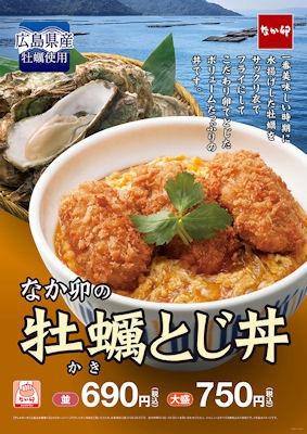 なか卯牡蠣(かき)とじ丼のメニュー