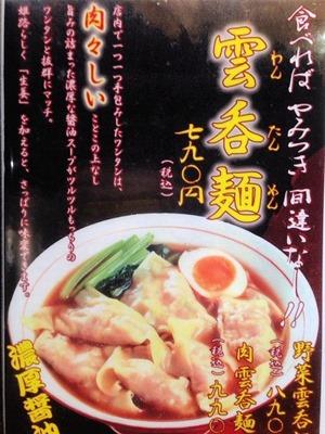 姫路タンメン雲呑麺のメニュー