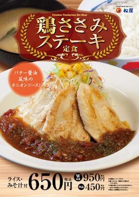 松屋鶏ささみステーキ定食のメニュー