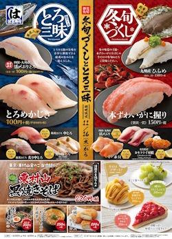 はま寿司冬旬づくしととろ三昧フェアメニュー