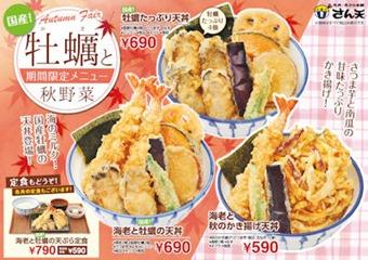 天丼・天ぷら本舗さん天牡蠣たっぷり天丼のメニュー