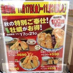 天丼・天ぷら本舗さん天牡蠣たっぷり天丼フェア