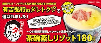 くら寿司茶碗蒸しリゾットメニュー