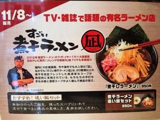 ごはんどき凪監修すごい煮干しラーメン商品案内