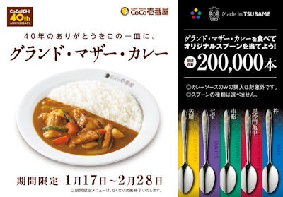 CoCo壱番屋グランド・マザー・カレーのフェアメニュー