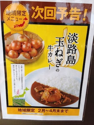 CoCo壱番屋地域限定メニュー次回予告