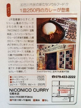 NICONICO CURRYの紹介記事