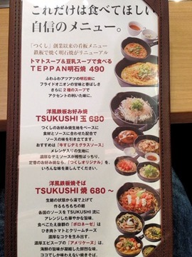 TEPPAN BAR TSUKUSHI (鉄板バルつくし)