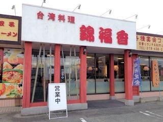 台湾料理錦福香