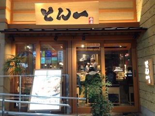かつ丼・トンテキ専門店 豚屋とん一/姫路駅前店