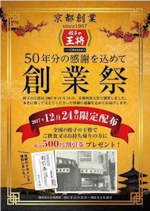 餃子の王将50年創業祭