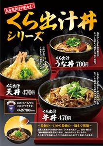 くら寿司くら出汁牛丼フェアメニュー