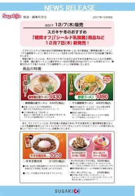 スガキヤでら盛野菜ラーメンと豚骨鶏白湯ラーメンの販売告知