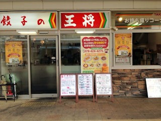 餃子の王将/加古川店
