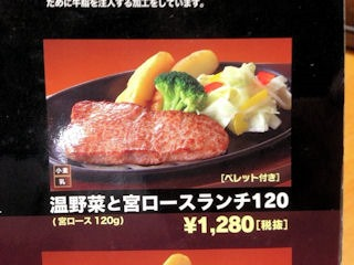 ステーキ宮温野菜と宮ロースランチのメニュー