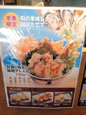 揚げ天まる牡蠣と菊菜の味噌ダレ天丼のメニュー