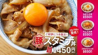 吉野家豚スタミナ丼のメニュー