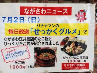 和食レストラン江井ヶ島びっくりたこ丼定食貼り紙